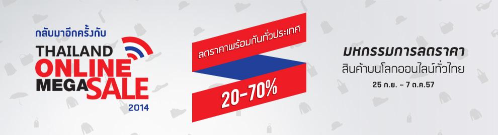 ช้อป ลดสนั่น สั่นกระแส กับ Thailand Online Mega Sale 2014 Promotion