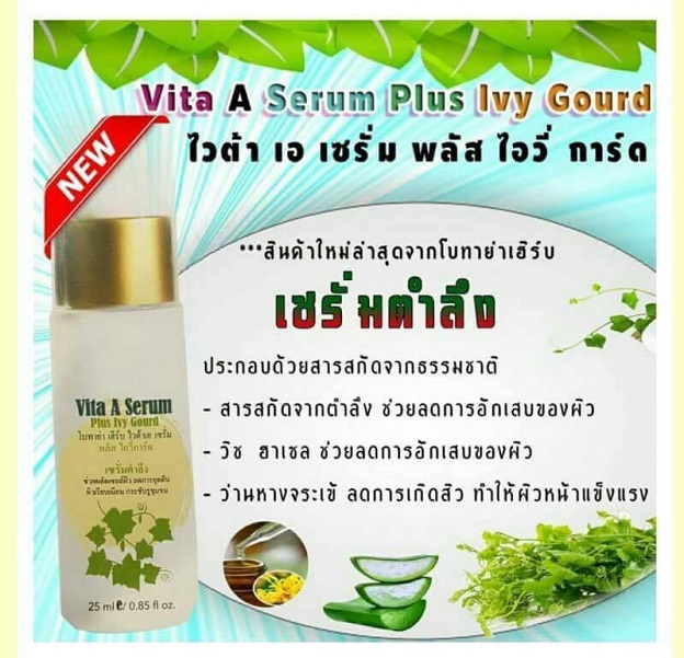 เซรั่มตำลึง BH,โบทาย่า เฮิร์บ,BH ไวต้า เอ เซรั่ม พลัส ไอวี่ การ์ดฺ ,สินค้าใหม่โบทาย่าเฮิร์บ,Botaya Herb Vita A Serum Plus Ivy Guard, เซรั่มตำลึง ราคา