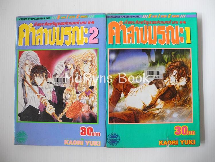 คำสาปมรณะ 2 เล่มจบ / kaori yuki
