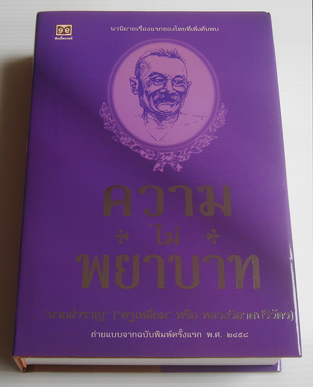 ความไม่พยาบาท / นายสำราญ (นวนิยายเรื่องแรกของประเทศไทย)