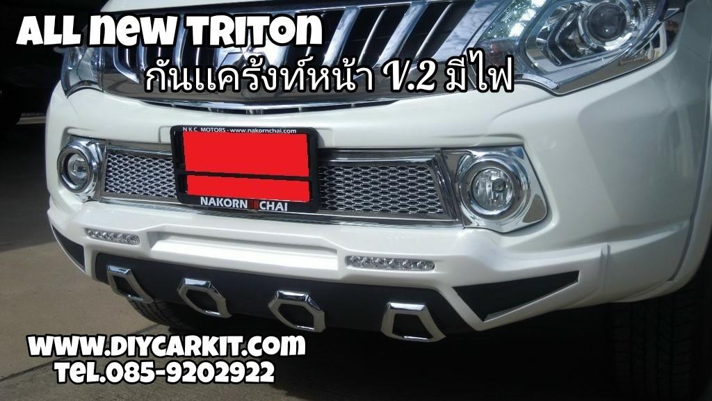 กันเเคร้งท์หน้า V.2 มีไฟ All New Triton
