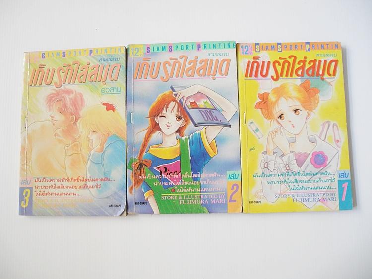 เก็บรักใส่สมุด 3 เล่มจบ / Fujimura Mari
