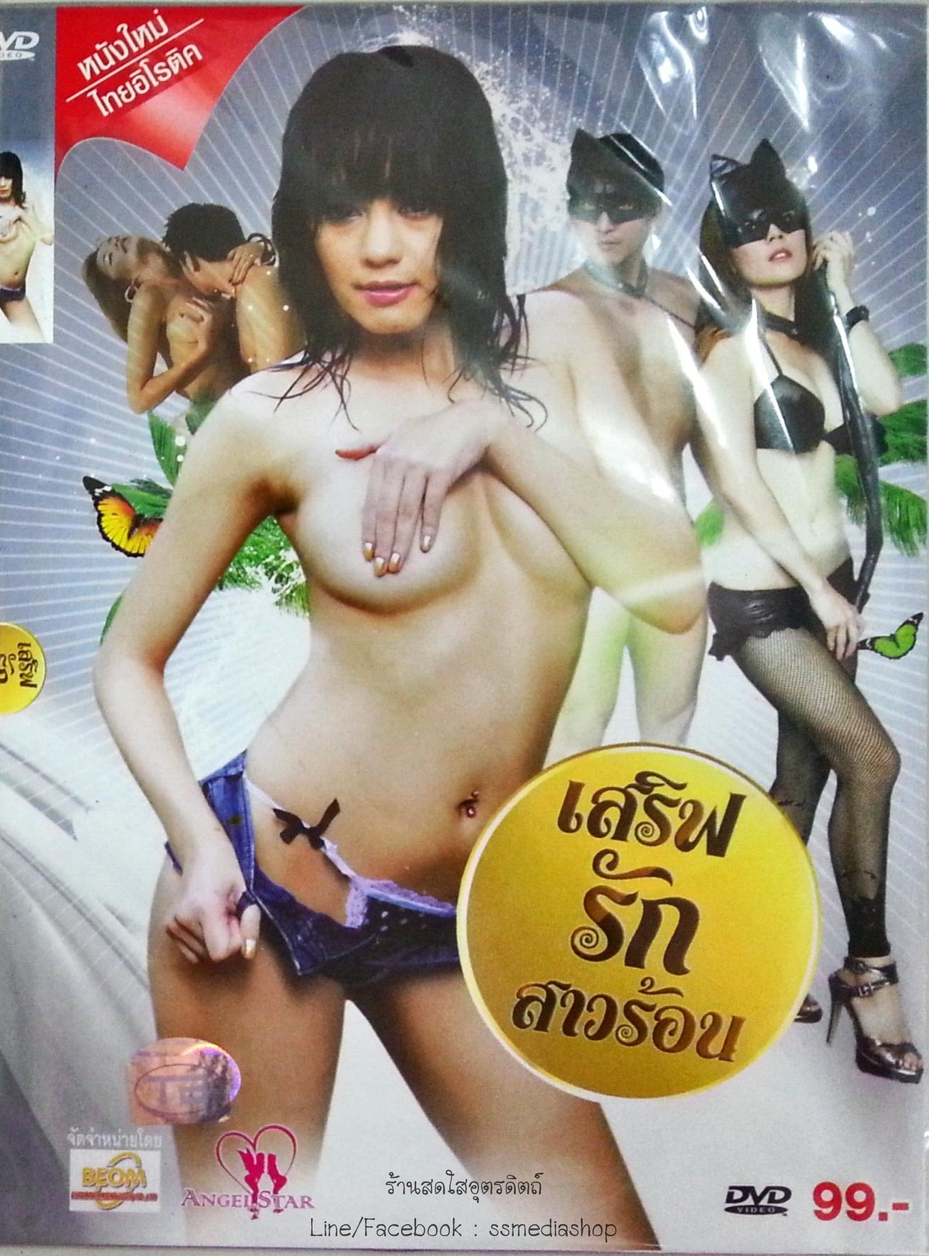 DVD หนังอิโรติค เรื่องเสริฟรักสาวร้อน
