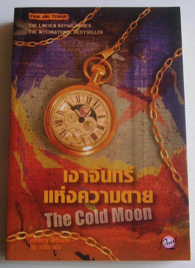 เงาจันทร์แห่งความตาย The Cold Moon / เจฟเฟอรีย์ ดีเวอร์ / พีระ ทวีชัย