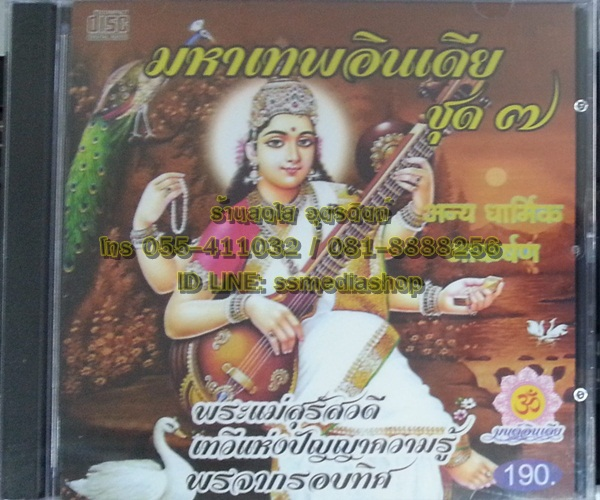 CD มหาเทพอินเดีย ชุด7 พระแม่สุรัสวดี เทวีแห่งปัญญาความรู้ พรจากรอบทิศ