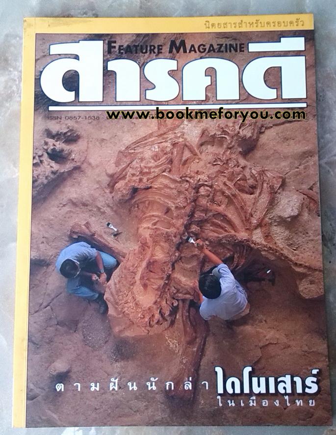 นิตยสาร สารคดี ปกไดรโนเสาร์ ฉบับที่ 149 ปีที่ 13 กรกฎาคม 2540