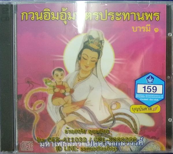 CD เพลงบทสวด กวนอิมอุ้มบุตรประทานพร บารมี1
