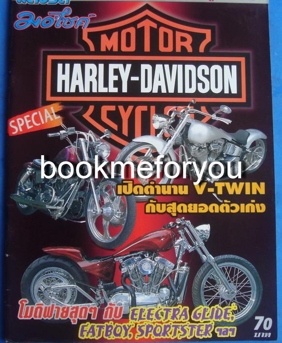 นิตยสารมอ'ไซค์ รวมแต่ง HARLET-DAVIDSON