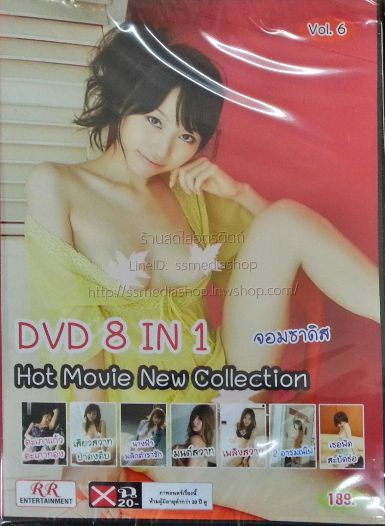 DVD หนังอิโรติค 8in1 Hot movie new collection vol.6