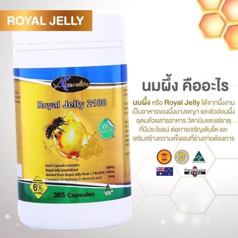 นมผึ้งหรือ royal jelly คืออะไร มีประโยชน์อย่างไร
