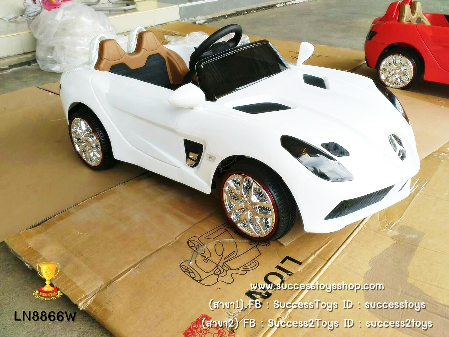 LM8866W รถแบตเตอรี่เด็กนั่งไฟฟ้า รถเบซ์ 2 มอเตอร์สีขาว