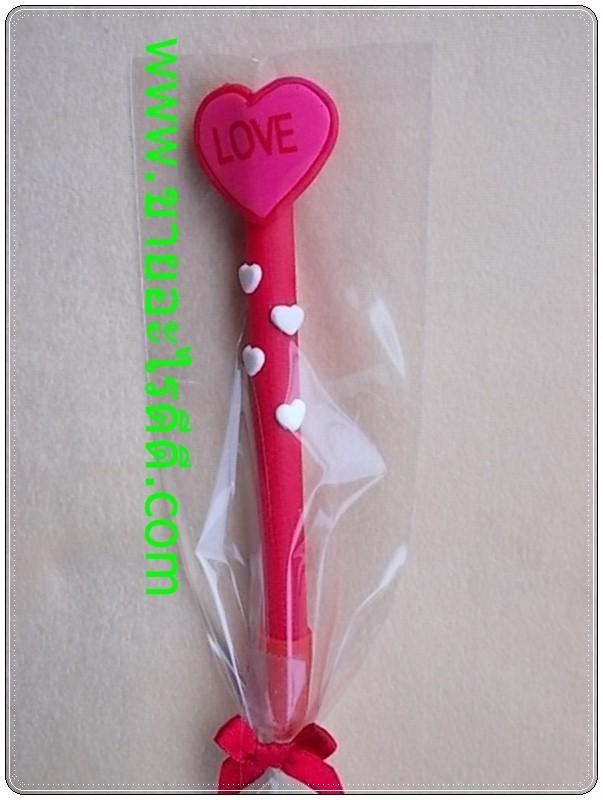 ปากกาบอกรัก