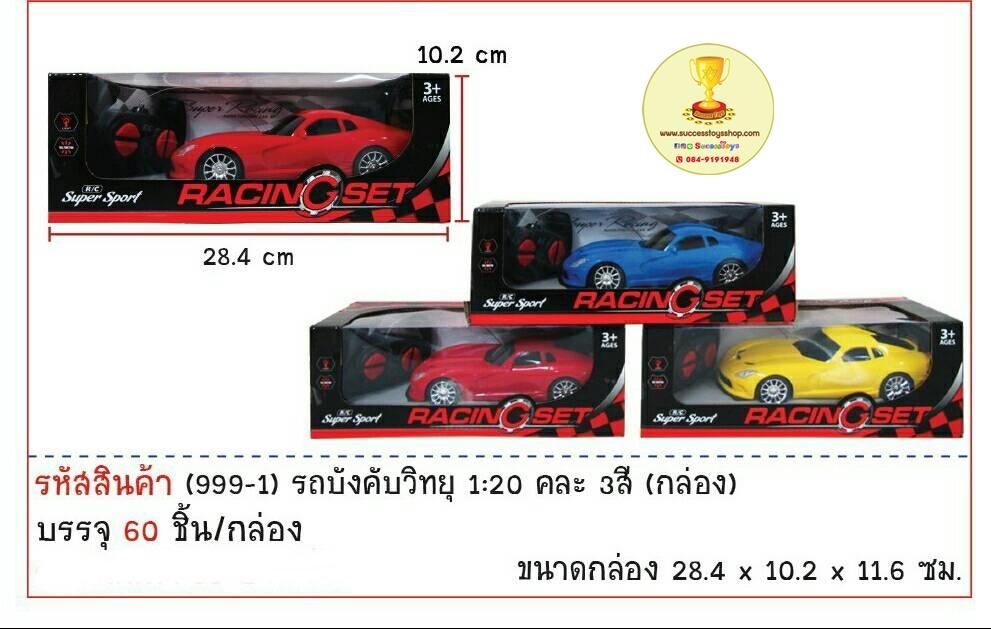 รถบังคับวิทยุ 1:20 สี แดง เหลือง น้ำเงิน