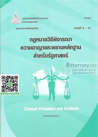 กฎหมายวิธีพิจารณาความอาญาและพยานหลักฐานสำหรับรัฐศาสตร์ (Criminal Procedure and Evidence) 81428 เล่ม 2 (หน่วยที่ 8-15) รศ.สุจินตนา ชุมวิสูตรและคณะ