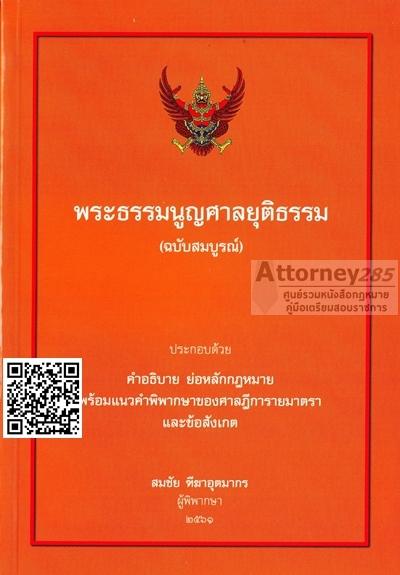 พระธรรมนูญศาลยุติธรรม ฉบับสมบูรณ์ สมชัย ฑีฆาอุตมากร (พร้อมข้อสอบเนติบัณฑิต และผู้ช่วยผู้พิพากษา)