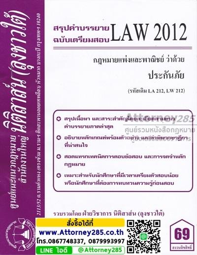 ชีทสรุป LAW 2012 กฎหมายว่าด้วย ประกันภัย ม.รามคำแหง (นิติสาส์น ลุงชาวใต้)