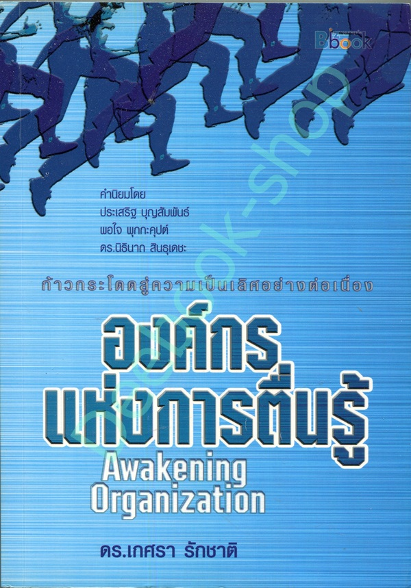 องค์กรแห่งการตื่นรู้ Awakening Organization