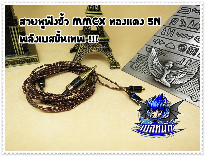 สายหูฟังเกรดพรีเมี่ยม ทองแดง 5N ถัก4เส้น (MMCX)