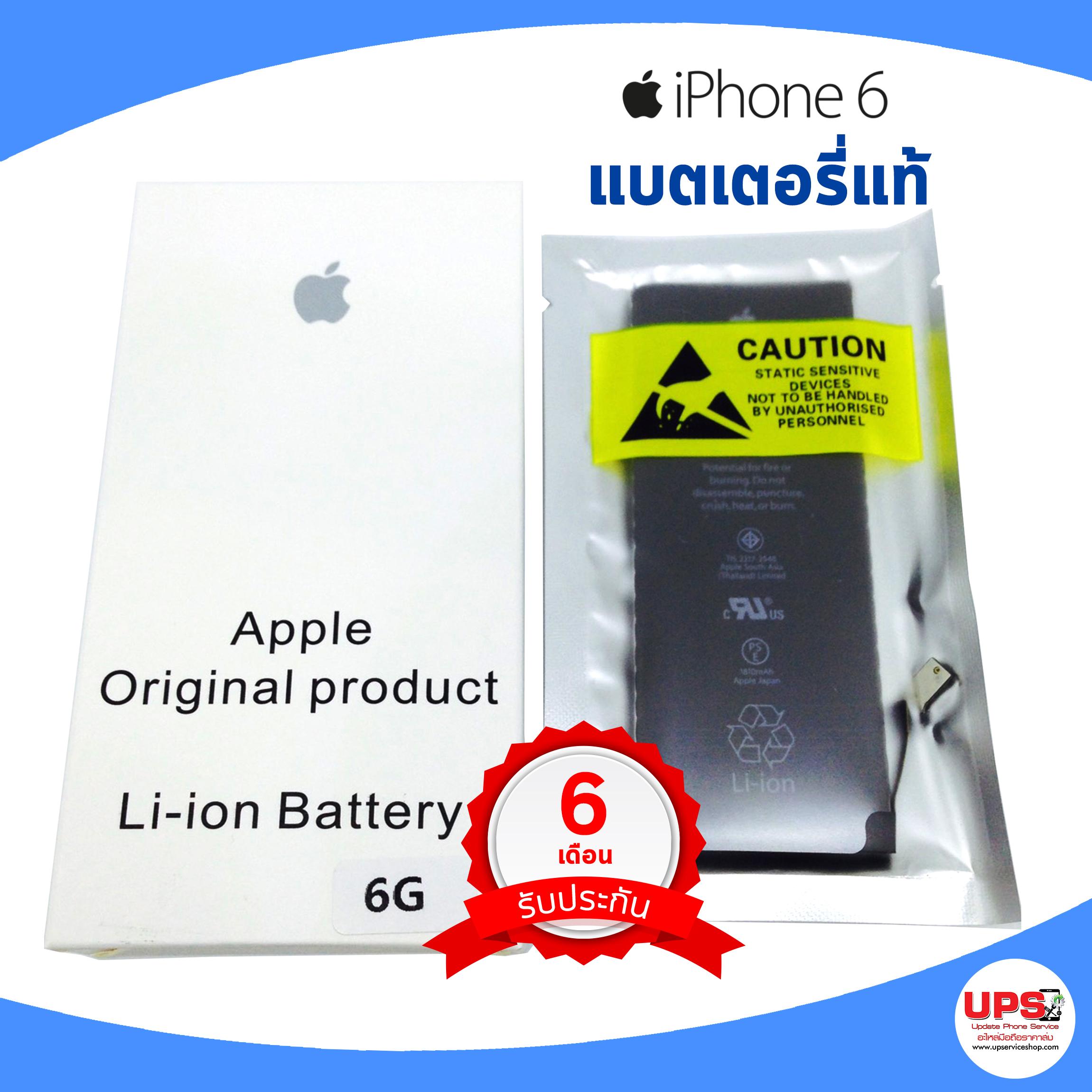 แบตเตอรี่ iPhone 6 งานแท้
