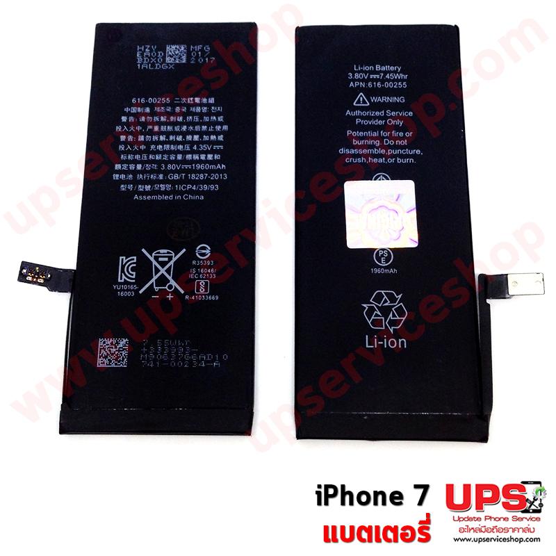 แบตเตอรี่ iPhone 7