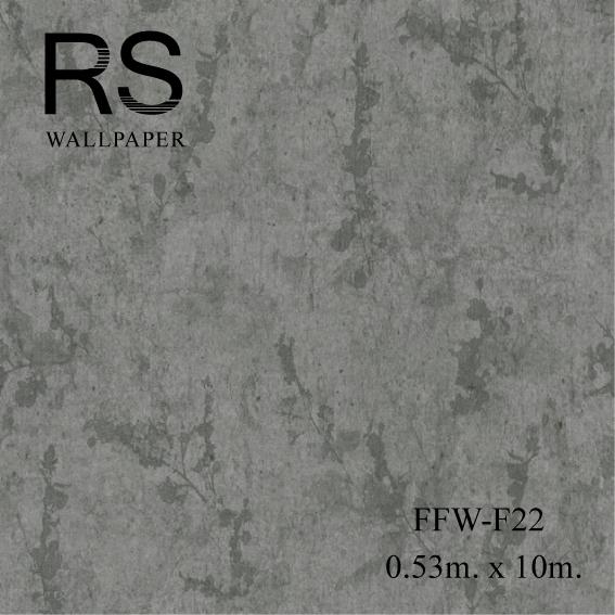 วอลเปเปอร์ลายปูนเปลือย FFW-F22