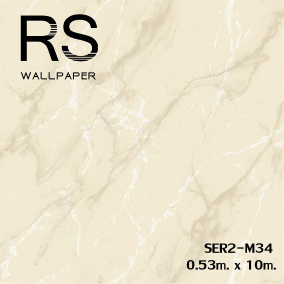 วอลเปเปอร์ลายหินอ่อน SER2-M34