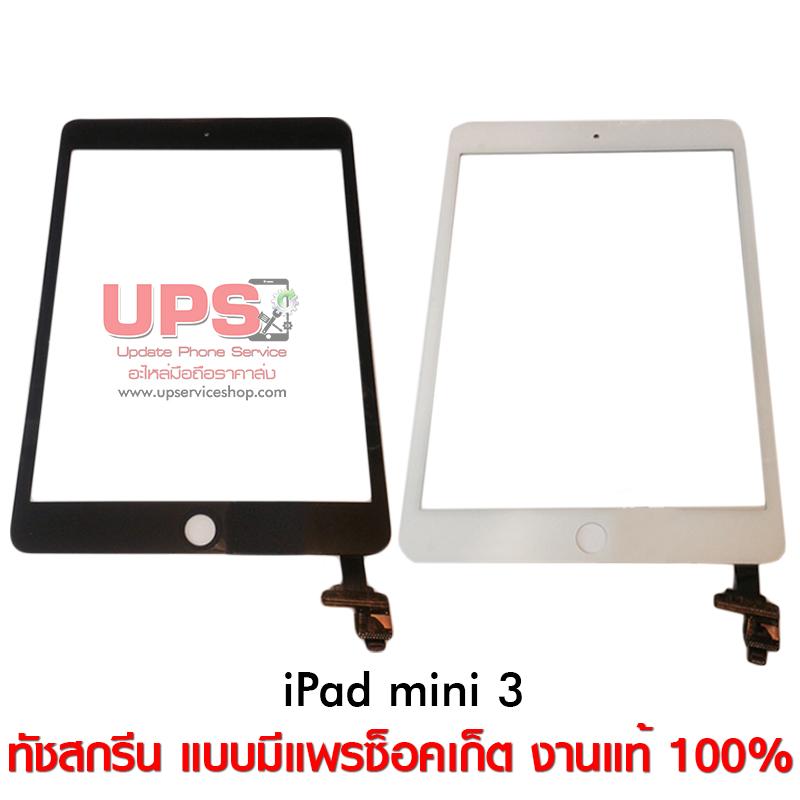 ขายส่ง ทัชสกรีน iPad Mini 3 (แบบมี Socket)
