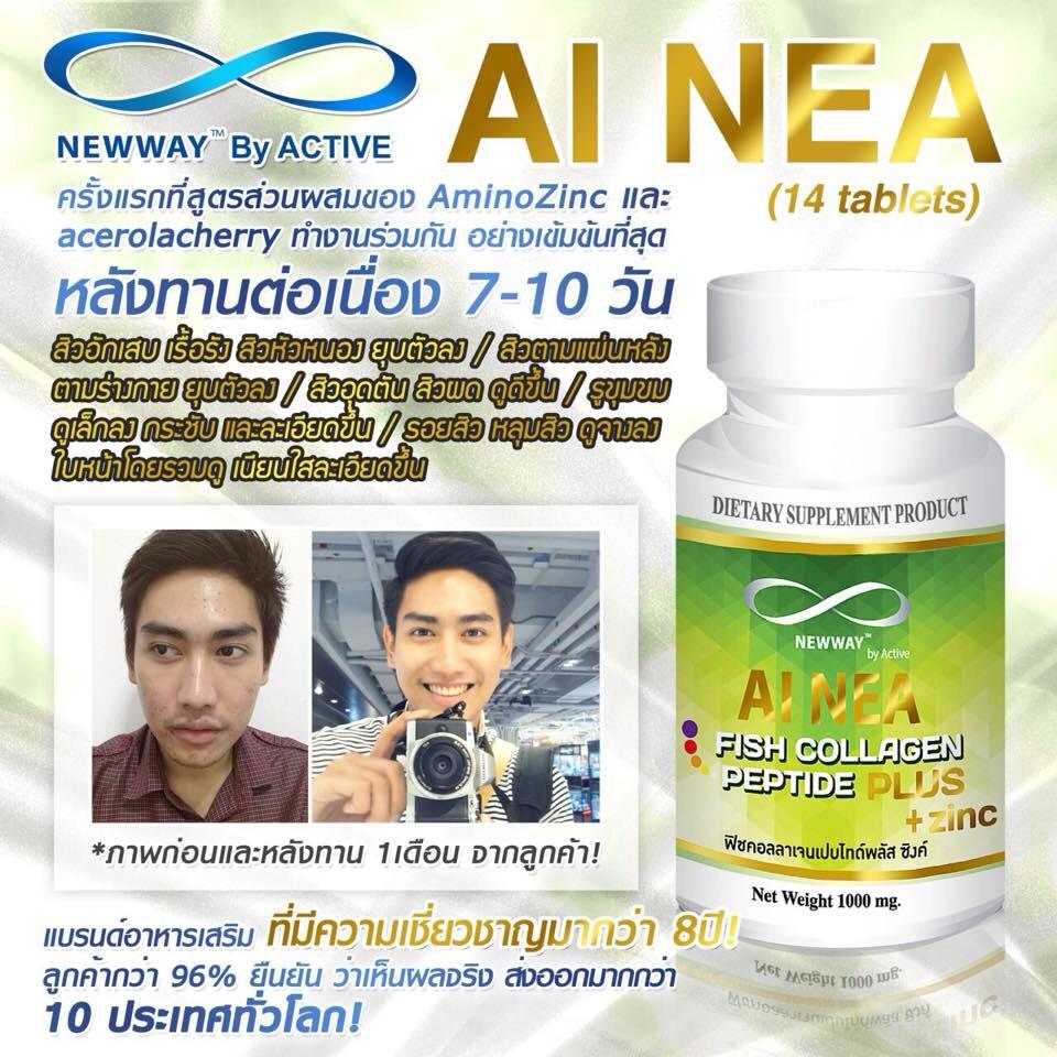 Active Collagen Tripeptide 10000 mg + Ainea ขาวใส ออร่า ลดสิว