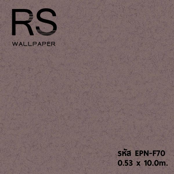 วอลเปเปอร์ปูนเปลือย EPN-F70