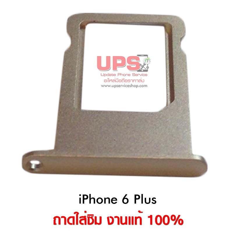 ถาดใส่ซิม iPhone 6 Plus สีทอง