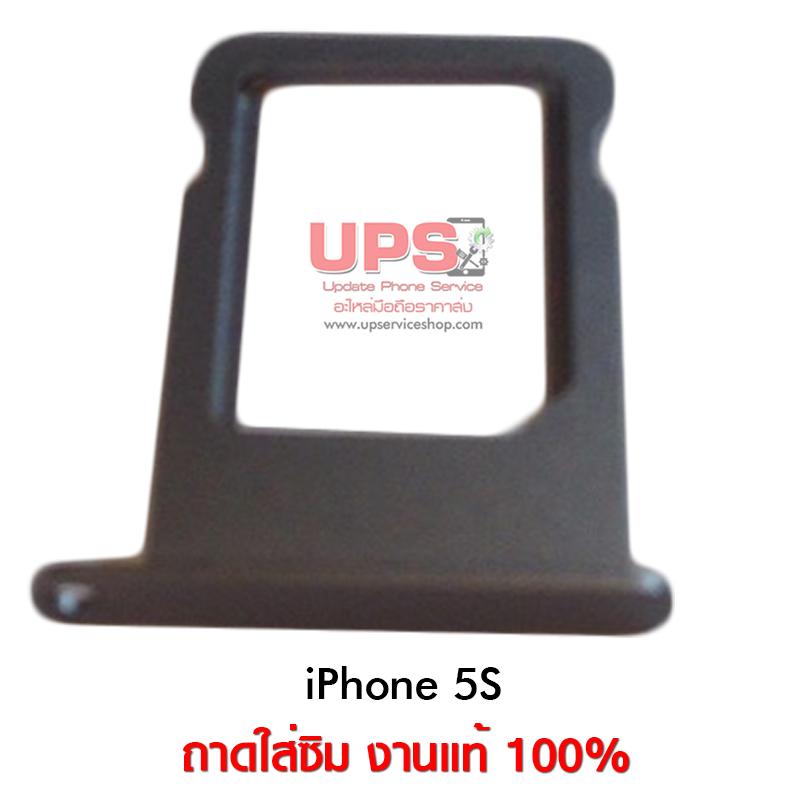 ถาดใส่ซิม iPhone 5S สีดำ