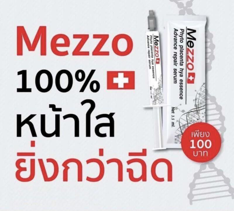 MEZZO หน้าใส (เมโสหน้าใส by เฟิร์น)