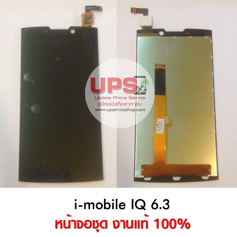 ขายส่ง หน้าจอชุด i-mobile IQ 6.3 งานแท้