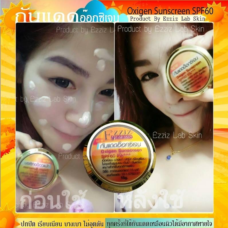 กันแดดอ๊อกซิเจน SPF60+ Oxigen Sunscreen