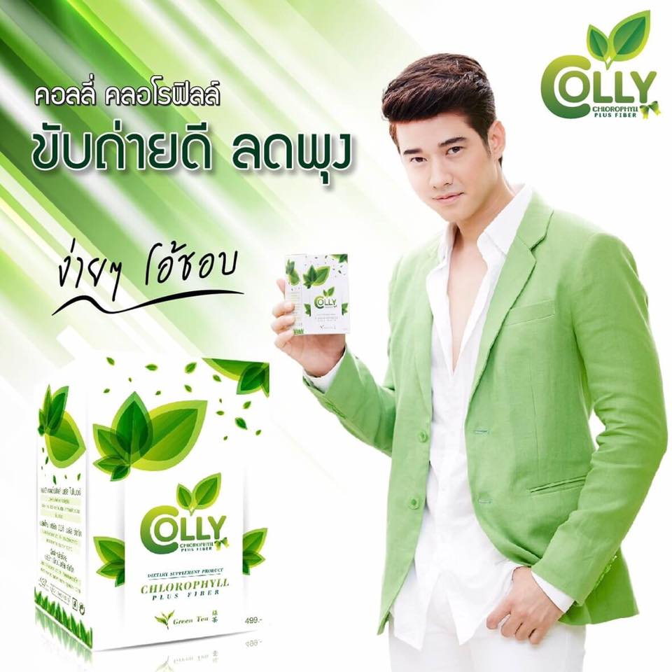 Colly Chlorophyll มาริโอ้