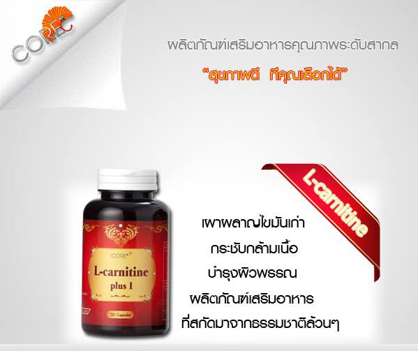 Core L-Carnitine Plus 1