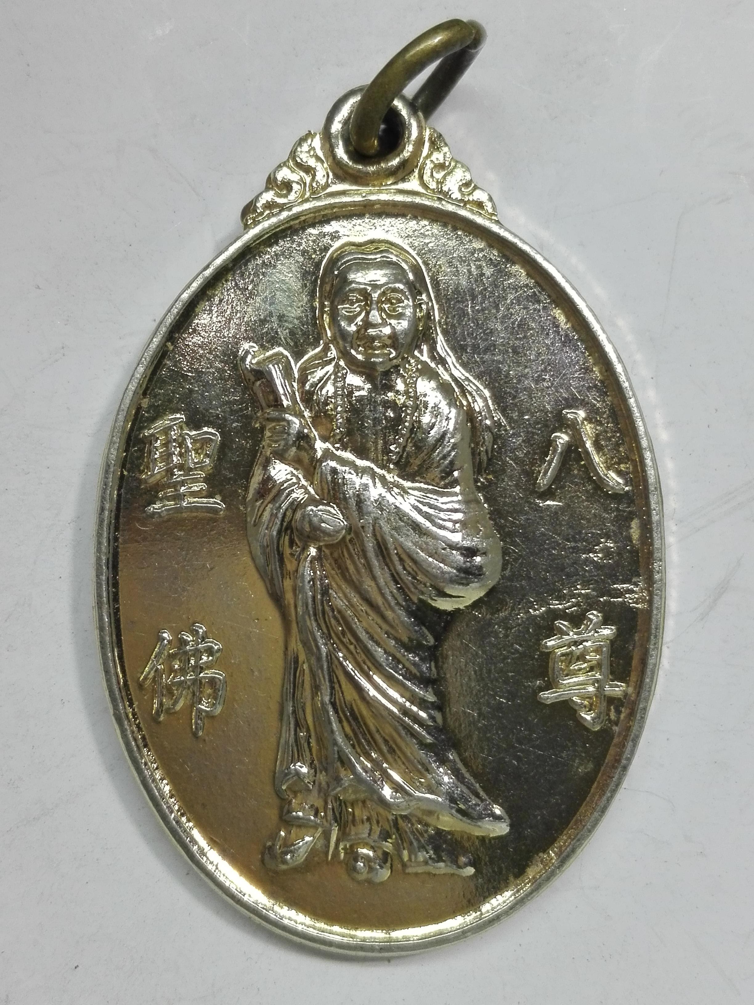 เหรียญ ฮ้อเฮียฮุ้นเซี้ยโจ้ว (กะไหล่ทอง)