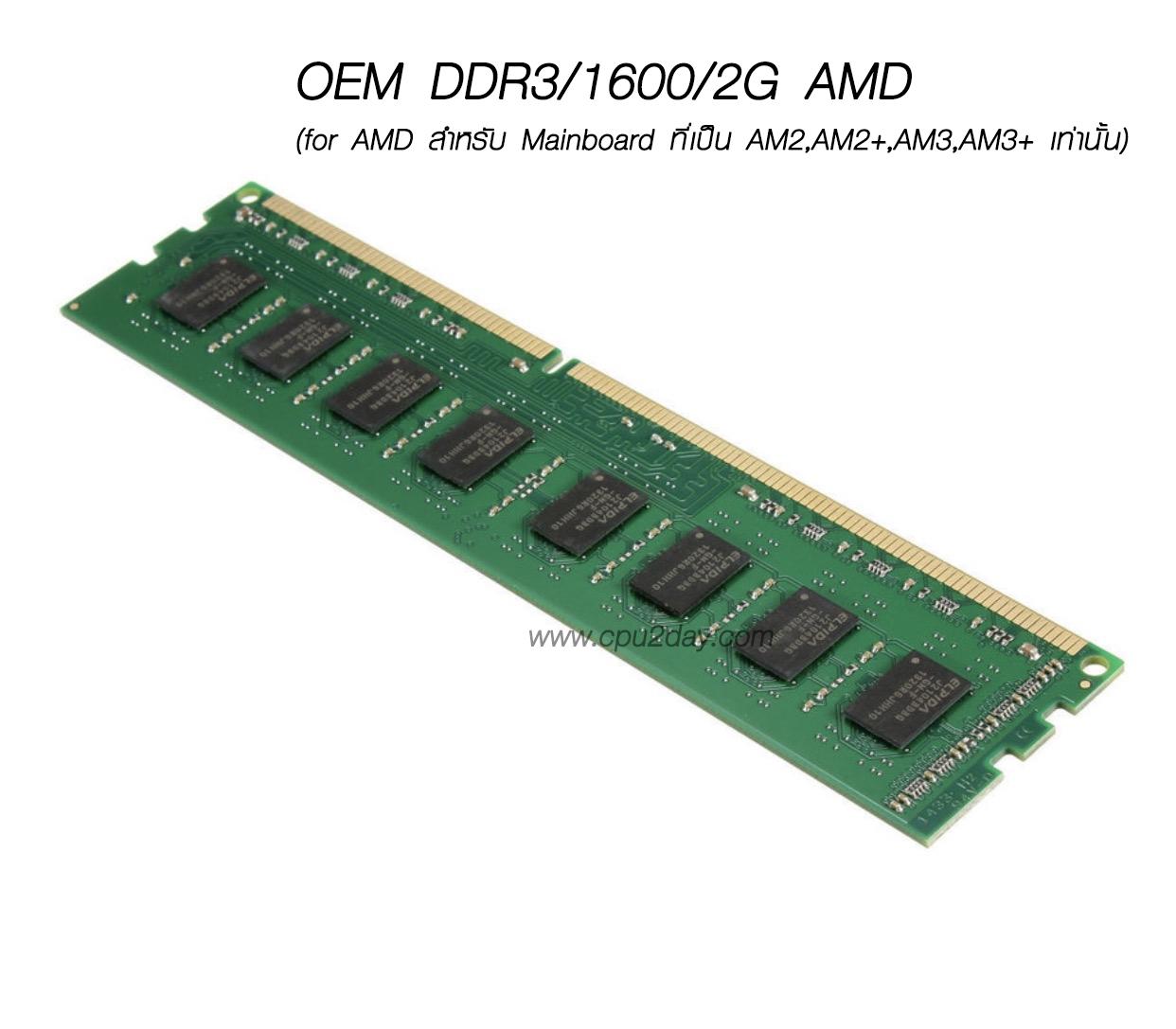 OEM DDR3/1600/2G (for AMD สำหรับ Mainboard ที่เป็น AM2,AM2+,AM3,AM3+ เท่านั้น)