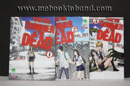 TOKYO SUMMER OF THE DEAD โตเกียวซัมเมอร์ออฟเดอะเดด 1-4 จบ
