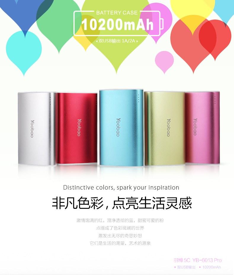 แบตสำรอง Yoobao 10200 mAh รุ่น yb-6013 ของแท้