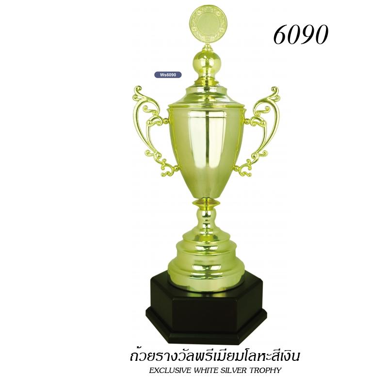 WS-6090 ถ้วยรางวัล White Silver