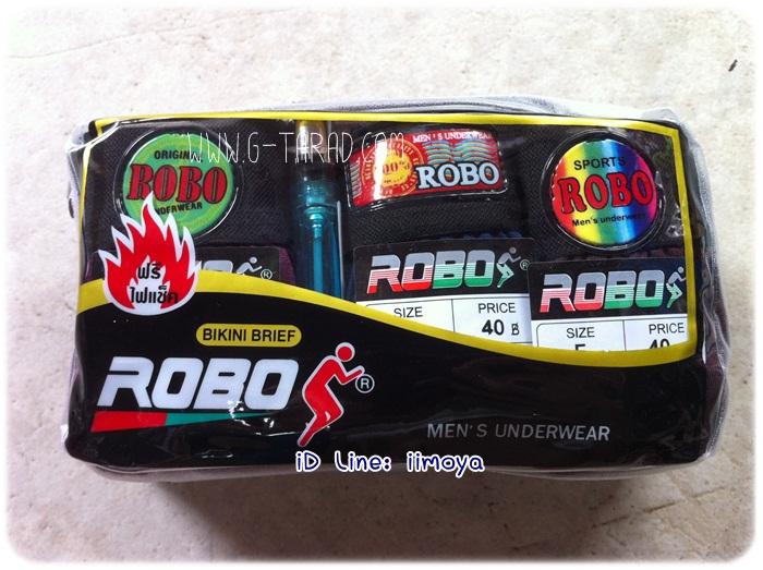 กางเกงในชาย ROBO แพ็ค 3 แถมไฟแชค
