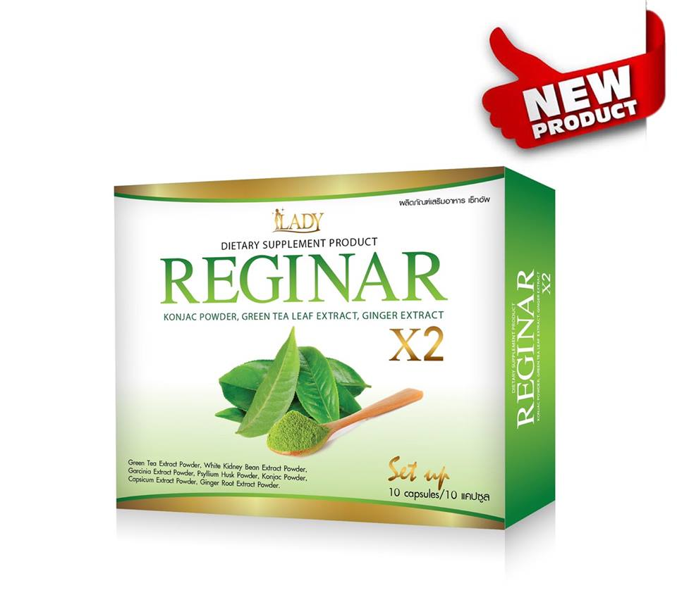 รีจิน่า ผลิตภัณฑ์อาหารเสริมควบคุมน้ำหนัก Reginar X2