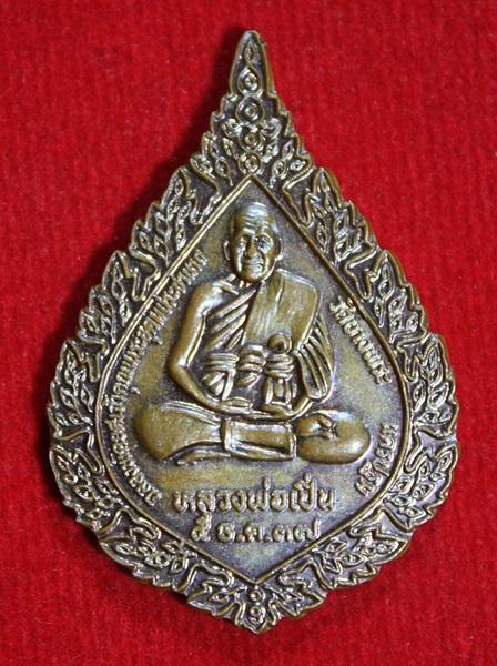 เหรียญพัดยศ หลวงพ่อเปิ่น วัดบางพระ จ.นครปฐม ปี2537