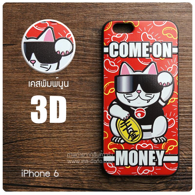 เคส iPhone 6 / 6S เคสนิ่ม สกรีนลาย 3D คุณภาพ พรีเมียม ลายที่ 4