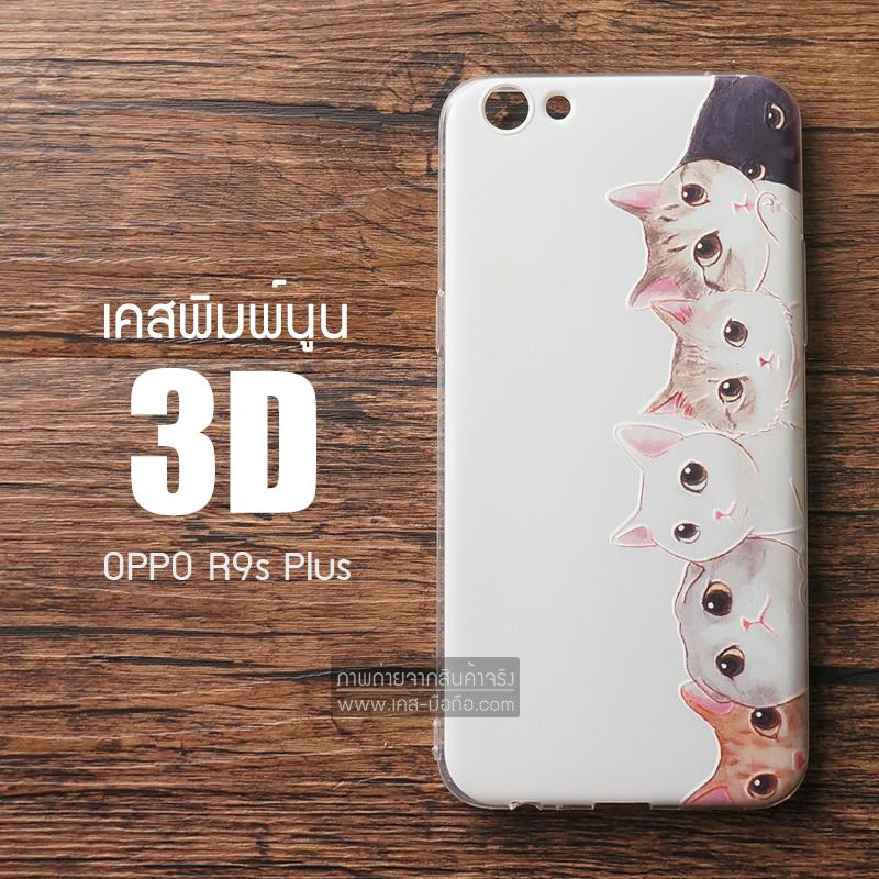 เคส OPPO R9s Plus เคสนิ่ม TPU พิมพ์ลาย 3D แบบที่ 1