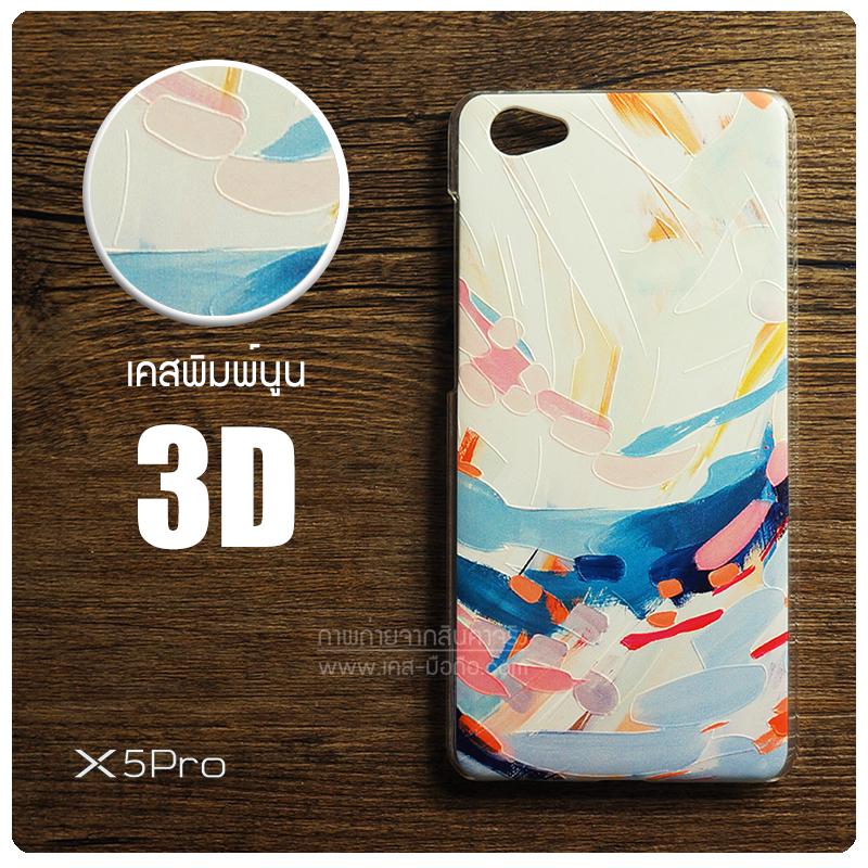 เคส Vivo X5Pro เคสแข็งพิมพ์ลาย 3 มิติ แบบที่ 1