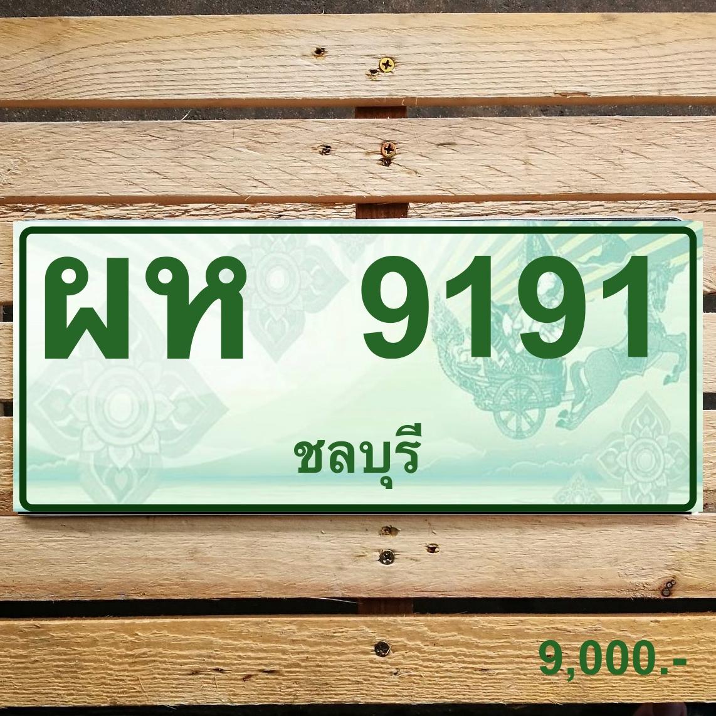 ผห 9191 ชลบุรี