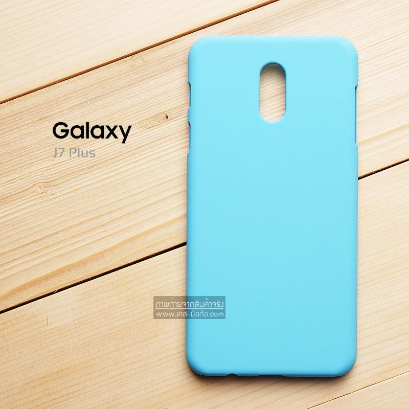 เคส Samsung Galaxy J7 Plus เคสแข็งสีเรียบ สีฟ้า