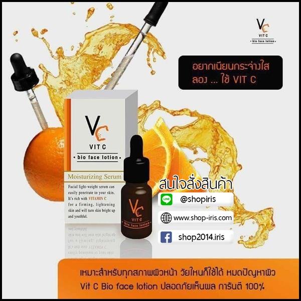เซรั่ม VitC bio face lotion